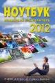 Ноутбук. Новейший самоучитель 2012